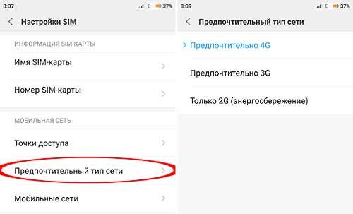 Как включить доступ к сети 4G и 4G+ в XiaomiRedmi 4X