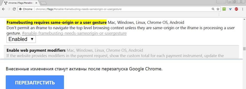 Как включить защиту от нежелательного перенаправления в Chrome 64