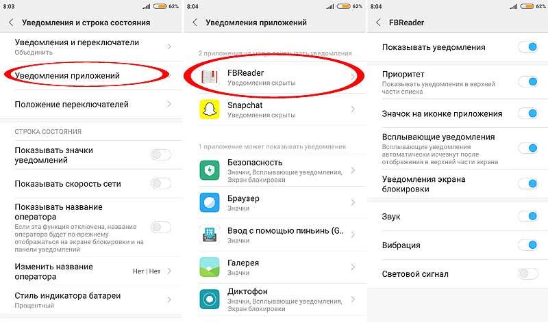Уведомления приложений Xiaomi