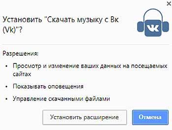 Как скачать музыку из ВК в Chrome-е с минимальными усилиями