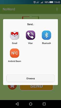 Как отправить пустое сообщение в мессенджере Viber с мобильного