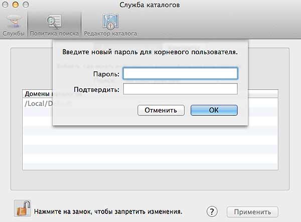 Как устранить вMacOS root-баг: защищаем свой Mac вручную!