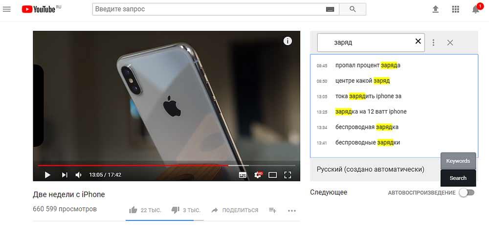 Как оптимизировать стандартный YouTube поиск за счет субтитров
