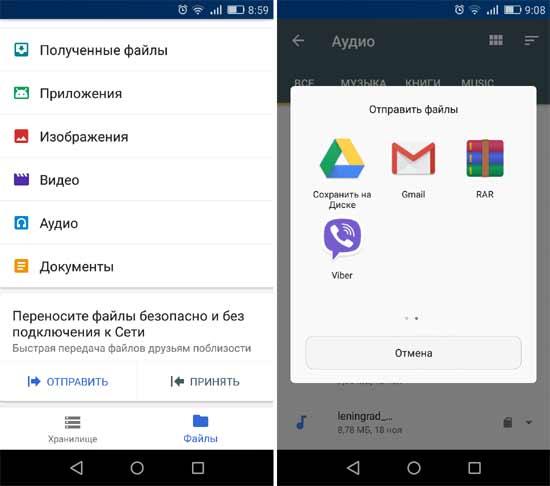 Приложение Files Go от Google: если лень чистить память смартфона вручную