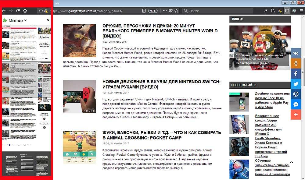 Мини-карта страницы сайта: как включить её в браузере