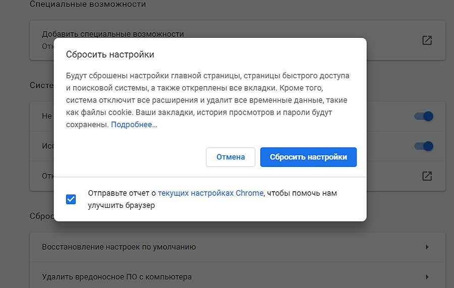 Черный экран в браузере Chrome: как устранить этот глюк