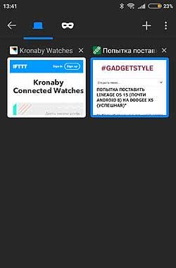 Как сохранить ссылку на потом, не выходя из мобильного приложения