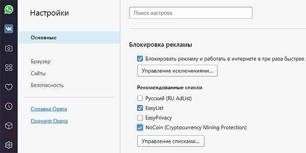 Как включить защиту от криптомайнинга в браузере Opera