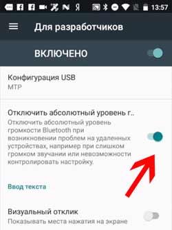 Как увеличить громкость Bluetooth-гарнитура или наушников в ОС Android 8