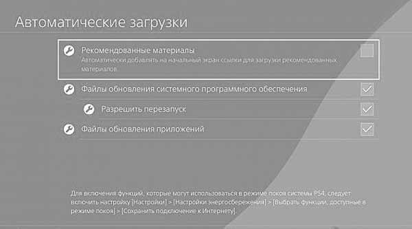 """""""Удивила"""" реклама на главном экране PS4: как отключить"""