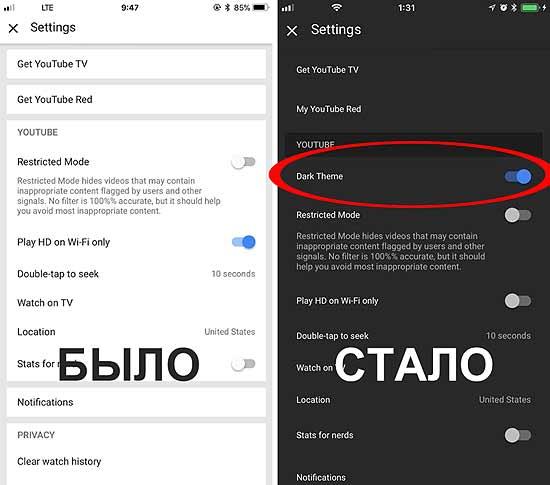 Черная тема в мобильном YouTube для iPhone и iPad - как включить - #iOS