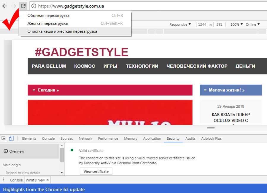 Обновить страницу сайта в Chrome: обычно или жестко? - #Chrome