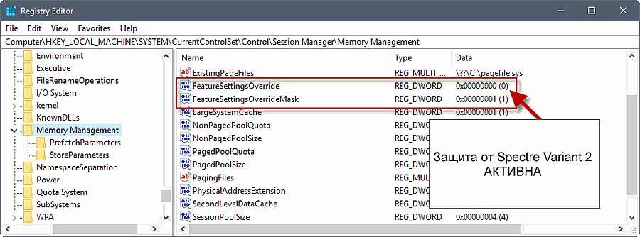 Как отключить патчи Spectre в Windows: через апдейт KB4078130 и через реестр - #Windows