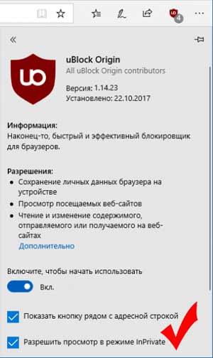 Браузер Edge: как включить расширения в режиме InPrivate - #Windows10
