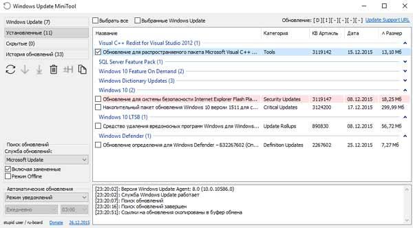 К вопросу о возможности выборочной установки обновлений в #Windows10