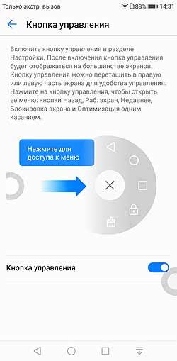 Кнопка управления у Honor 7X: как включить - #Huawei