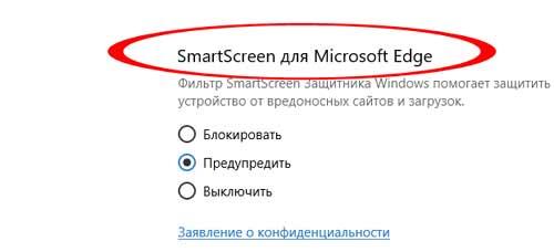 Если SmartScreen не дает скачать файл: как отключить фильтр в Edge - #Windows10