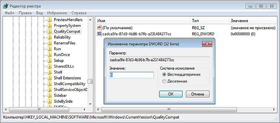 Если обновления Windows 7 на компьютер устанавливаться перестали - #Windows7