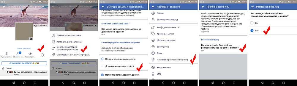 Распознавание лиц в facebook: где отключить? - #facebook