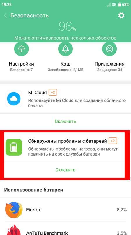 """Функция """"Охладить"""" в """"MIUI Безопасность"""" на Xiaomi: как включить - #MIUI"""