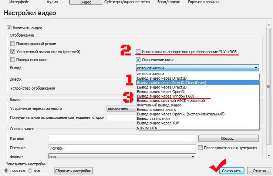 Выгоревшие/блеклые цвета в видео с VLC-плеера: как устранить проблему - #VLCplayer