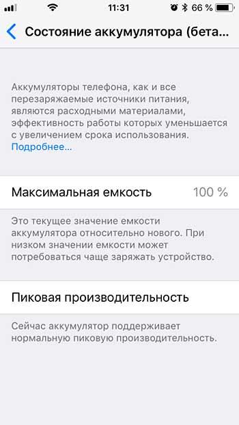 """""""Замедление iPhone"""": как проверить состояние батареи в новой iOS 11.3 - #ios113"""