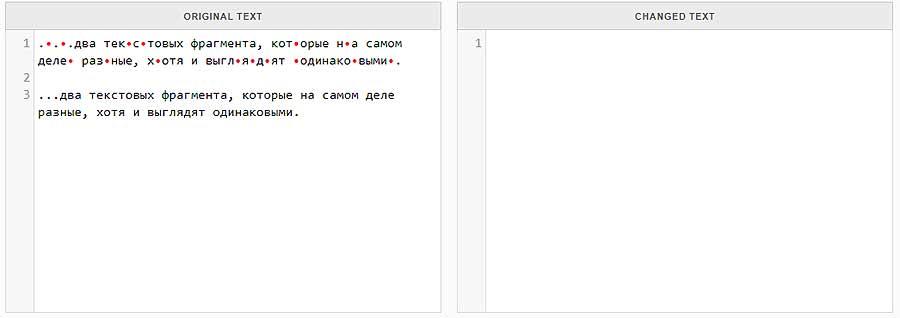Как выявить невидимые символы в тексте на сайтах? - #интернет