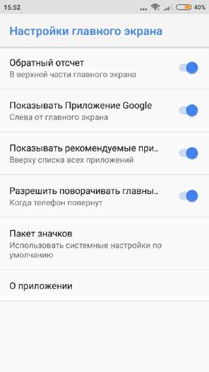 Облегченный Pixel Launcher для смартфонов с дефицитом оперативки - #Android