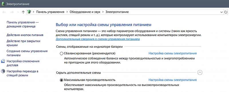 """Схема """"Максимальная производительность"""" в Домашней и в обычной Windows 10 Pro - #Windows10"""