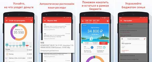 Учет личных финансов: обзор приложений для Android - Андроид-финансы