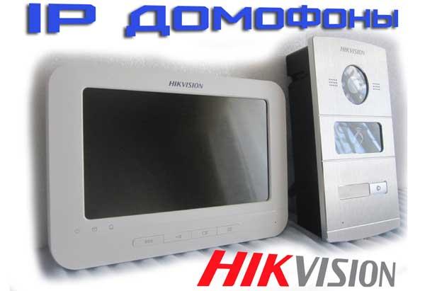 Какой выбрать IP Домофон Hikvision ?