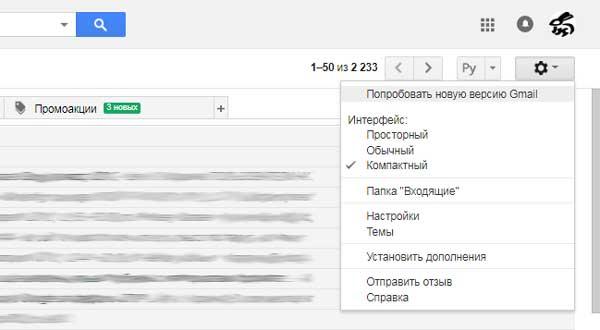 Как включить новый интерфейс в Gmail прямо сейчас - #Gmail