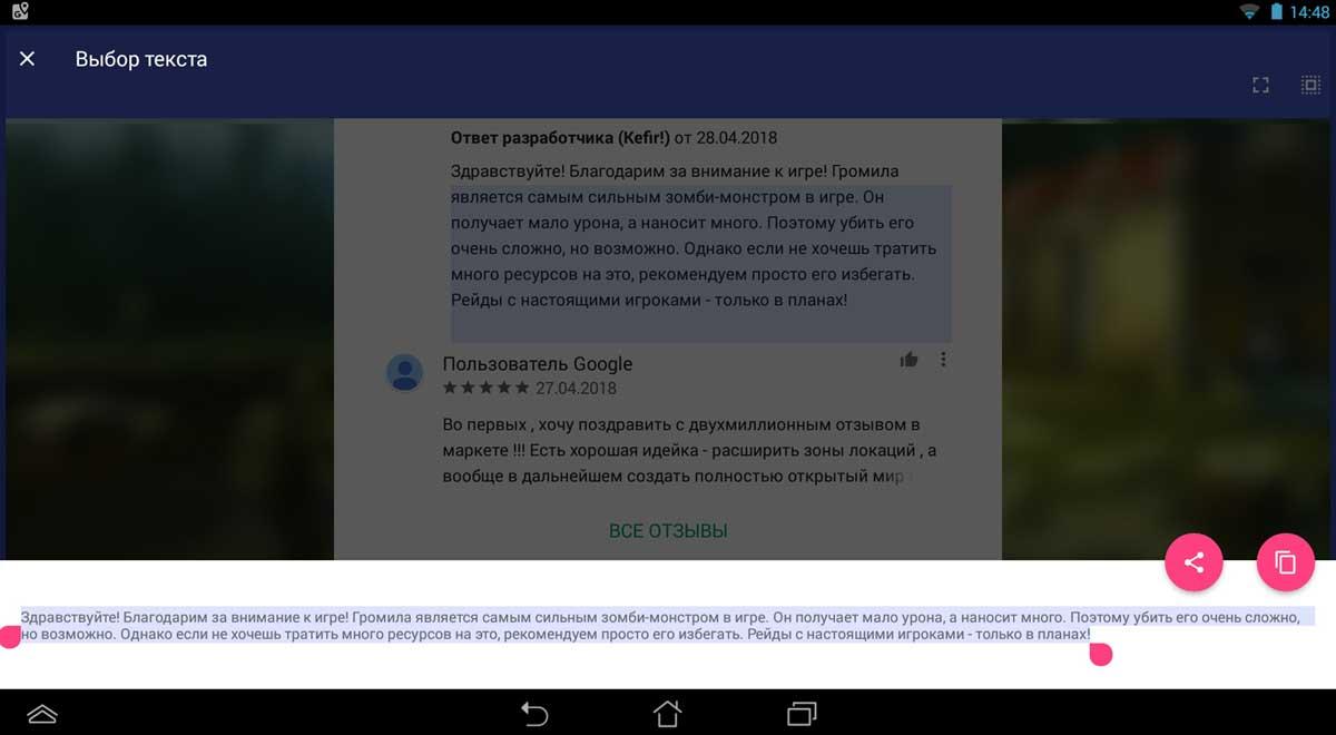 Как скопировать текст в любом приложении для Android