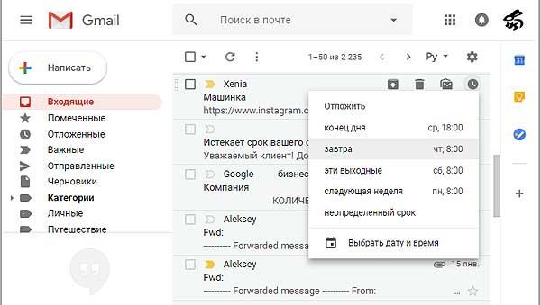 Как отложить входящее письмо в новом Gmail