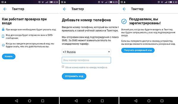 Как сменить пароль и настроить двухэтапную аутентификацию в Twitter