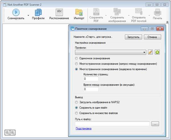 """Как быстро отсканировать большой документ в один PDF """"чужим"""" сканером"""