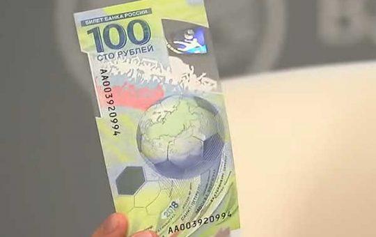 Центробанк РФ представил «футбольную сторублёвку» [видео]