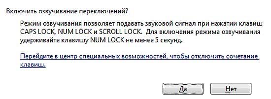 Num Lock, Caps Lock, или Scroll Lock: как не забыть их выключить