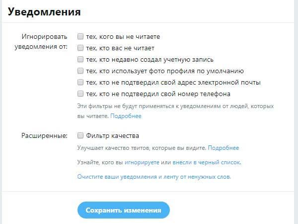 Фильтр качества в поиске и Ленте Twitter: зачем он, и как его отключать