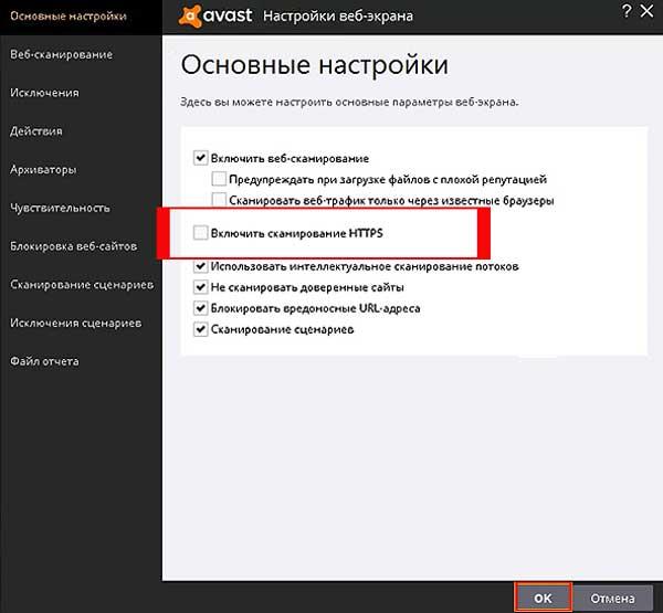 Старая ошибка SSL ERROR RX RECORD TOO LONG в новом Firefox 61: как устранять.
