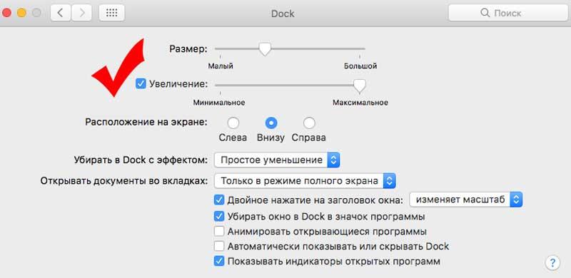 Как включить увеличение значков вDock-е Mac или MacBook
