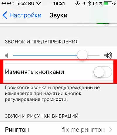 Если iPhone сам уменьшает громкость входящих, СМС или уведомлений