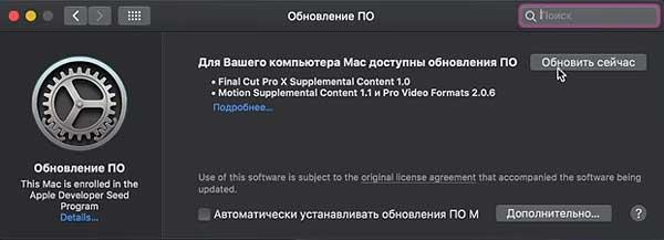 Почему Mac App Store не показывает обновления системы, и как обновитьMacOS Mojave