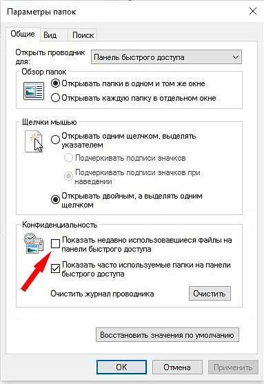 Последние файлы на панели быстрого доступа Проводника: как убрать все или выборочно