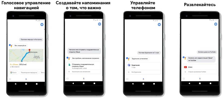 Google Ассистент официально заработал на русском языке