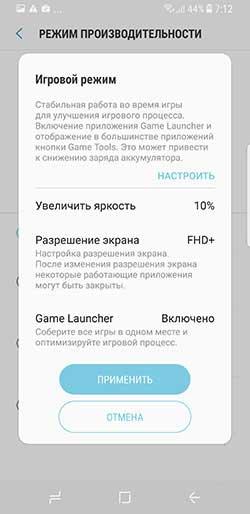 Мобильная Fortnite на Android: как сделать, чтобы она летала