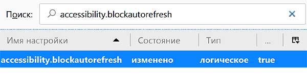 Автообновление страницы сайта: где и как отключать в браузере