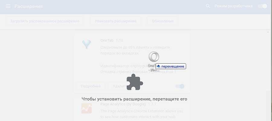 Как быстро и вручную обновить расширение Chrome