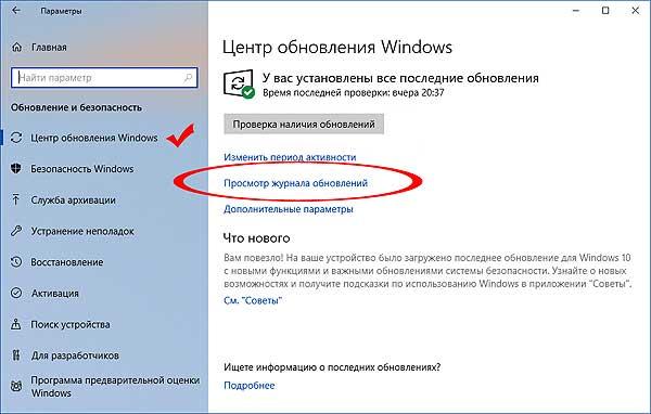 October 2018 Update для Windows 10: проблемы с установкой и как их устранять