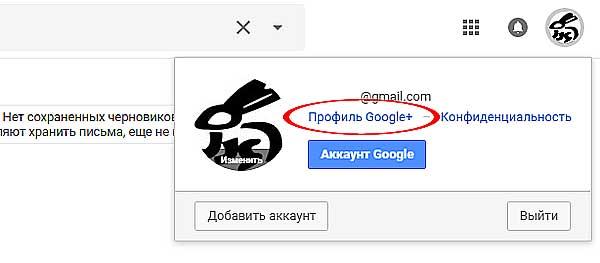 Как найти и удалить учетную запись вGoogle Plus